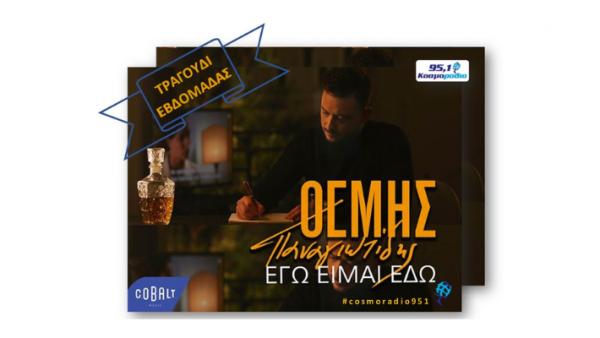 Θέμης Παναγιωτίδης - Εγώ Είμαι Εδώ