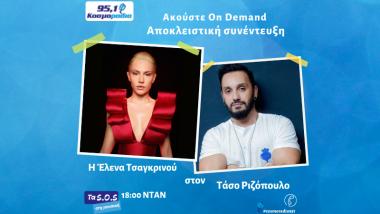 Έλενα Τσαγκρινού: ''Στόχος μου η πρωτιά στην Eurovision''
