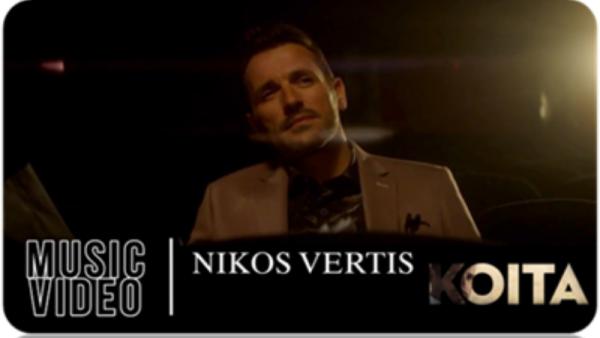 Νίκος Βέρτης - Κοίτα