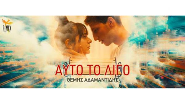 Θέμης Αδαμαντίδης  – Αυτό Το Λίγο