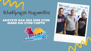 Ο Βλαδίμηρος Κυριακίδης στο Πρωινό στο Κοσμοράδιο 95.1