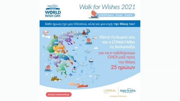 Walk for Wishes 2021: Το Make-A-Wish (Κάνε- Μια – Ευχή Ελλάδος) και η L'Oréal Hellas ενώνουν τα βήματά τους.