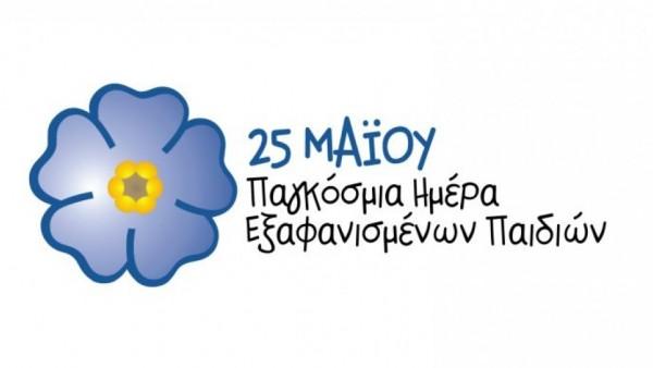 25η Μαΐου Παγκόσμια Ημέρα για τα Εξαφανισμένα Παιδιά