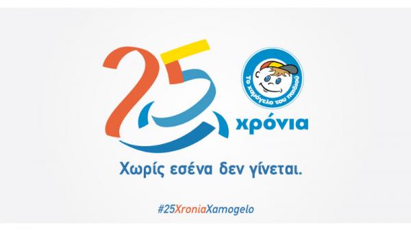 25 Χρόνια «Το Χαμόγελο Του Παιδιού»