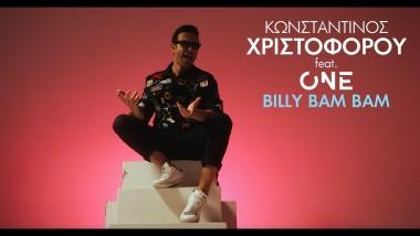 Billy Bam Bam: Ξεπέρασε τα 4.000.000 views μέσα σε λίγους μήνες