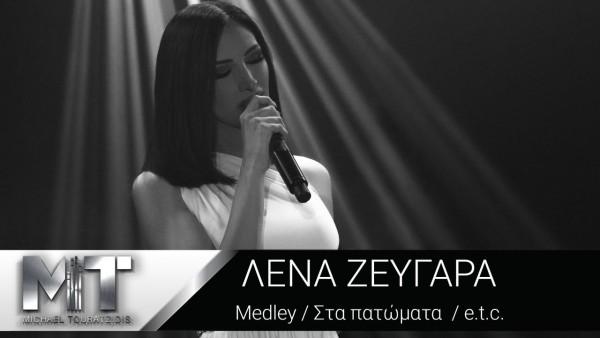 Λένα Ζευγαρά - Medley / Στα πατώματα / etc. - Official video clip
