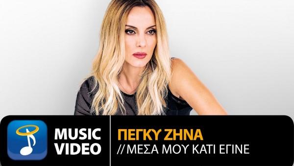 Πέγκυ Ζήνα - Μέσα μου κάτι έγινε - Official Music Video