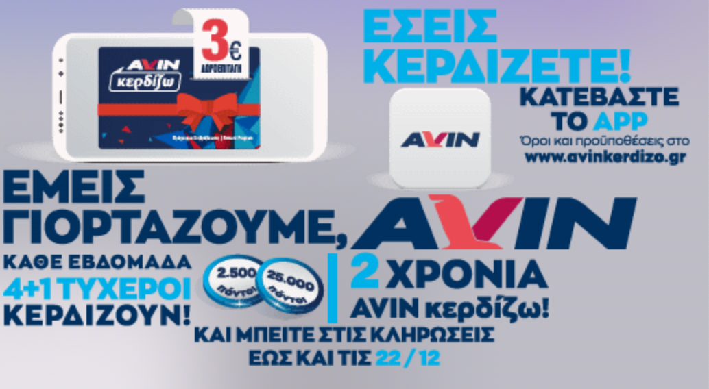 http://www.avinkerdizo.gr/